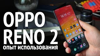 OPPO Reno 2 - Опыт использования спустя 2 недели