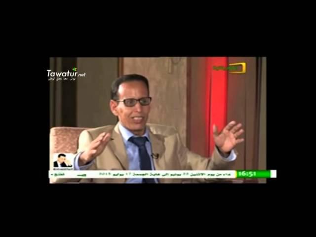 الوجه الآ خر مع الدكتور أحمد سالم ولد اكليب