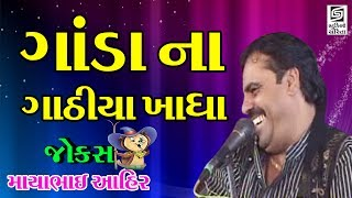 Mayabhai Ahir Jokes 2017 New Gujarati Jokes Video