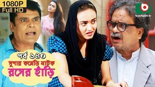 সুপার কমেডি নাটক - রসের হাঁড়ি | Bangla New Natok Rosher Hari EP 140 | Momo Morshed & Ahona