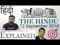 12 September 2018 The Hindu Newspaper Analysis in Hindi (हिंदी में) - News Articles Current Affairs