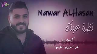 نوار الحسن نظرة عينك / Nawar ALHasan Nazrt 3enak 2019