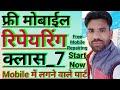 Free Mobile Repairing Class_7। Mobile Repairing Complete Course in Hindi। Mobile Repair Course।Phone