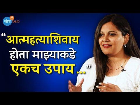 depression-मधून-उभारून,-अशी-केली-new-start- -aditi-patil- -josh-talks-marathi