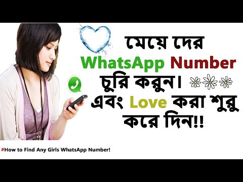 How to Find & Know Any Girls WhatsApp Number - Using WhatsApp App! - 동영상