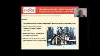 Компенсация затрат на строительство жилого дома(, 2015-04-05T15:49:09.000Z)