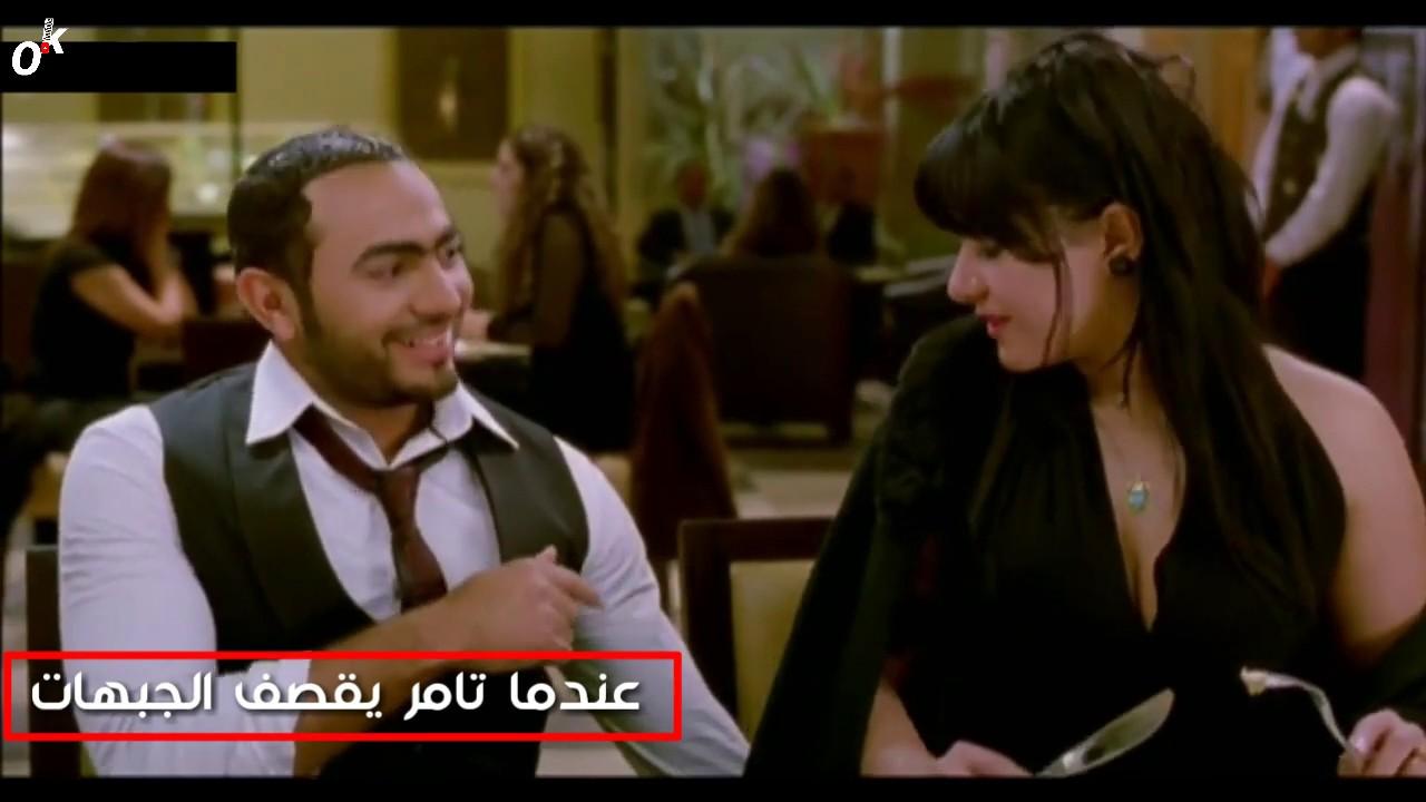 اجمل موقفين في فيلم عمر و سلمى الجزء 2 لما تامر يقصف الجبهة