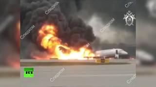 СК опубликовал видео горящего самолёта в аэропорту Шереметьево