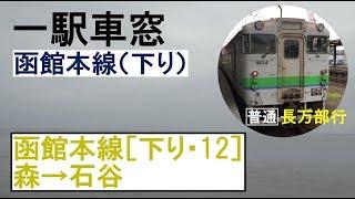 函館本線 車窓[下り・12]森→石谷 thumbnail