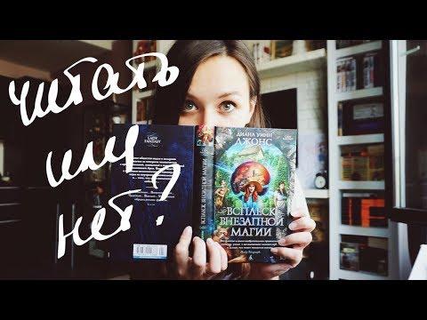 Моя последняя книга у Дианы Уинн Джонс // пятничные чтения