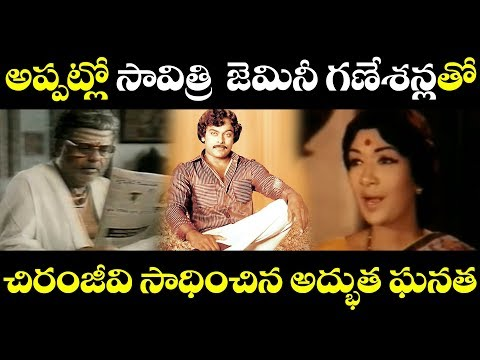 Chiranjeevi Happy Moment With Mahanati Savitri and Gemini Ganesan | YOYO Cine Talkies
