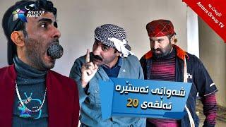 شەوانی ئەستێرە - ئەڵقەی ٢٠ | Shawany Astera - Alqay 20
