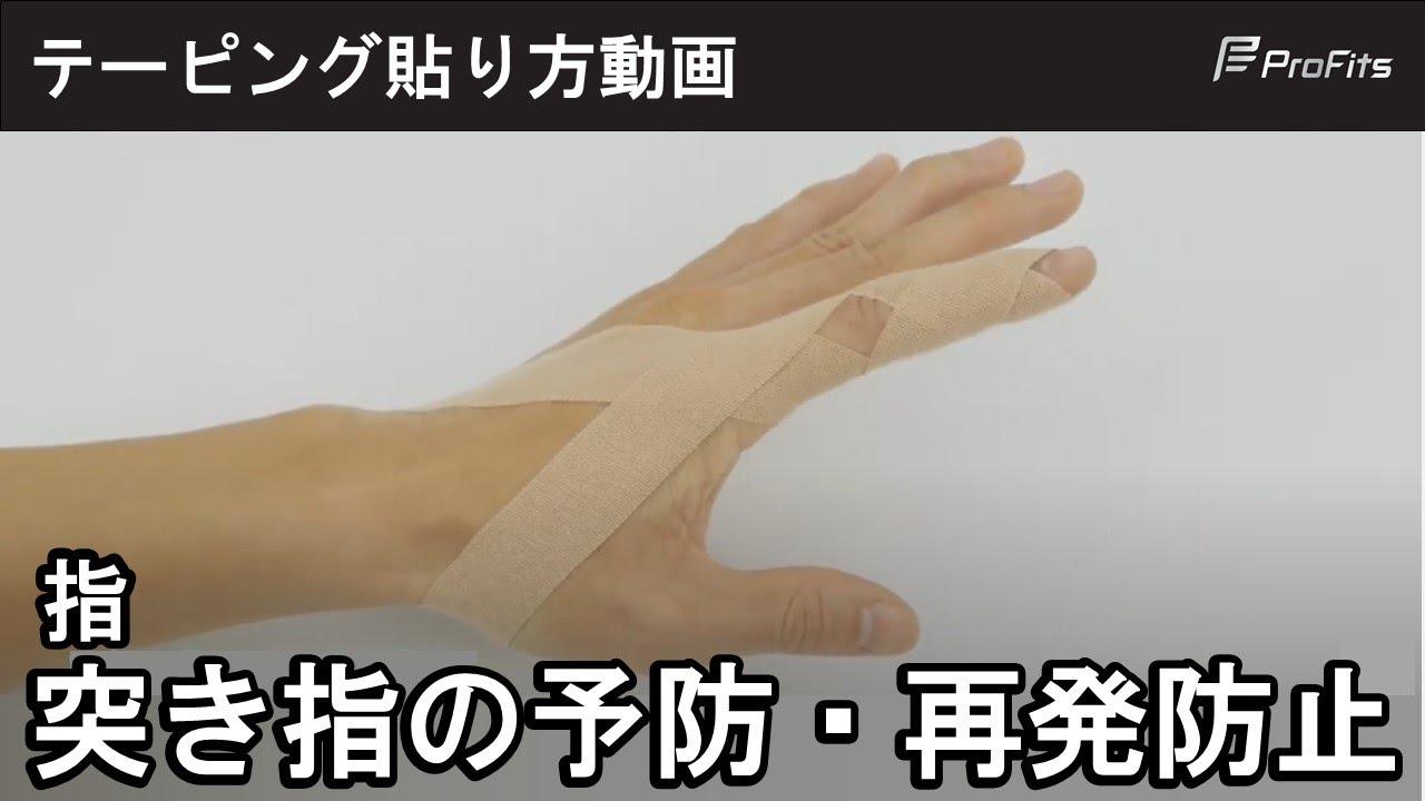 指 テーピング