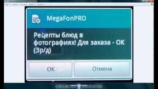 Как отключить MegaFonPRO на Android(, 2015-07-17T05:34:41.000Z)