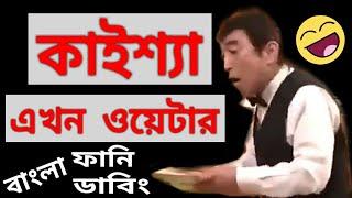 কাইশ্যা এখন ওয়েটার - Kaishya Ekhon Waiter | Bangla Funny Dubbing | বাংলা ফানি ডাবিং