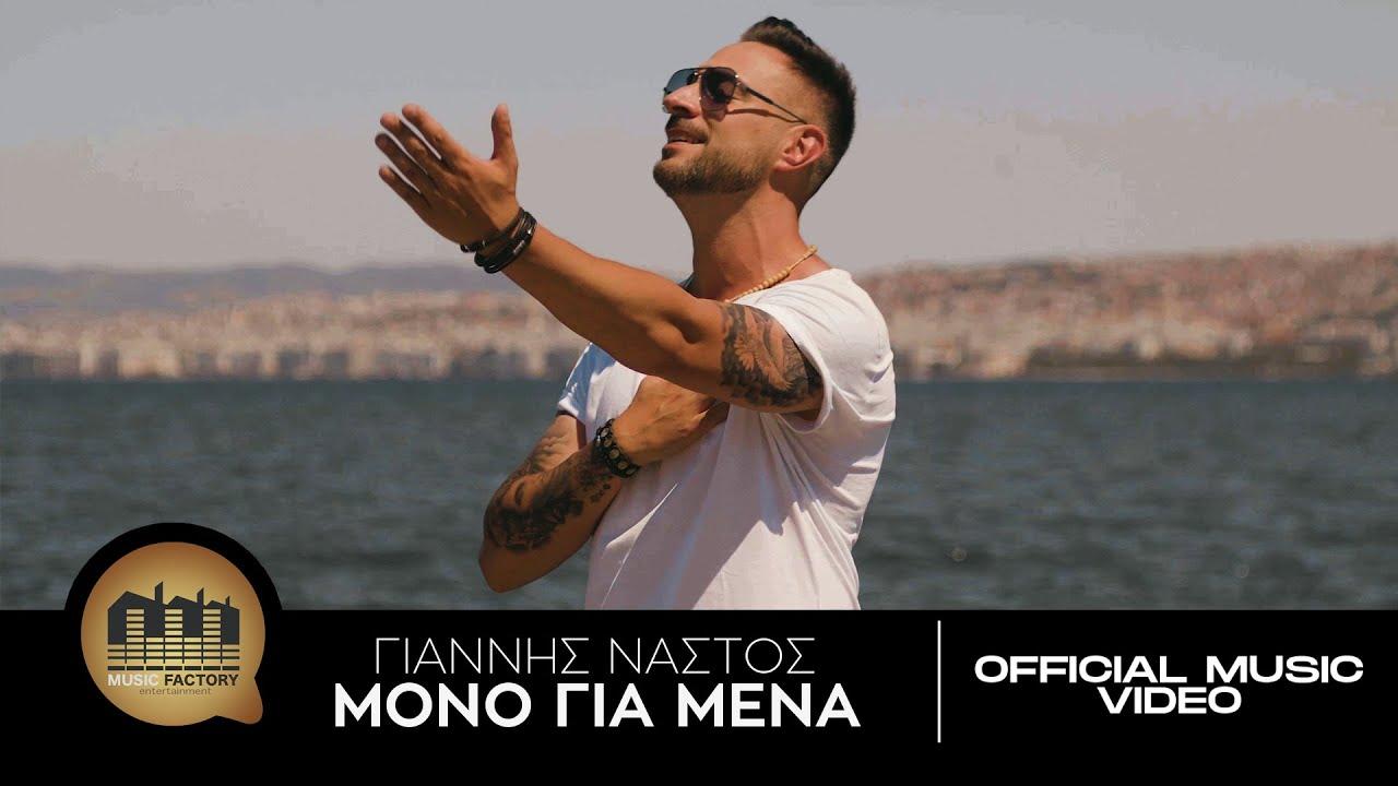 DOWNLOAD: Γιάννης Νάστος – Μόνο Για Μένα | Official Music Video Mp4 song