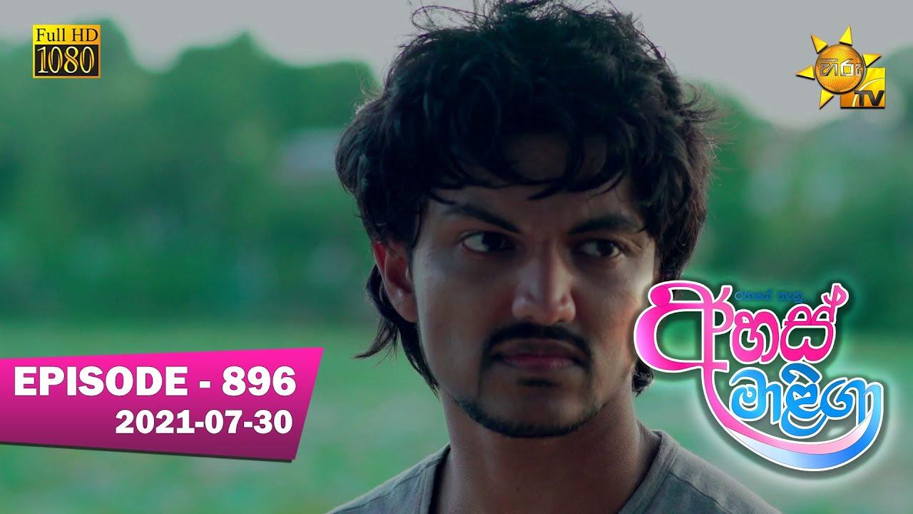 Ahas Maliga | Episode 896 | 2021-07-30