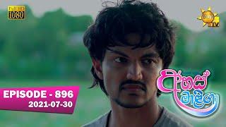 Ahas Maliga | Episode 896 | 2021-07-30 Thumbnail