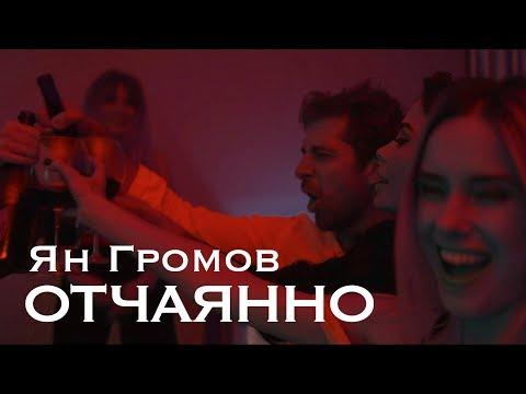 Ян Громов – \