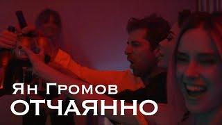 Ян Громов –