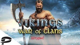 Vikings: War Of Clans - пользуемся штурмом правильно!