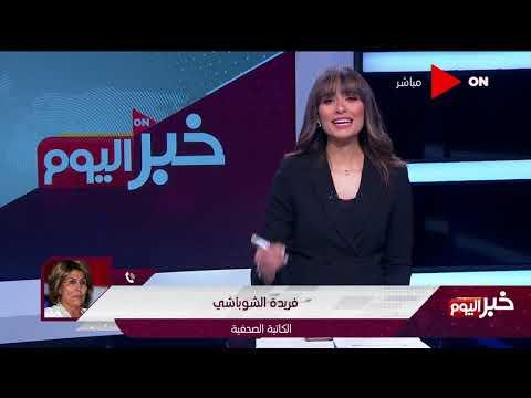 خبر اليوم - فريدة الشوباشي:  كان عندي إحساس بالأمان  ولم يستطيع الإخوان فعل شيء