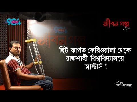 JIBON GOLPO I Ep: 84 I RJ Kebria I Dhaka Fm 90.4 I Ashraful