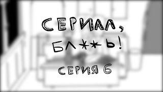СЕРИАЛ, БЛ**Ь #6 - Предательство