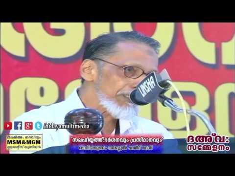 ദഅവ സമ്മേളനം 2017 | സലഫിയ്യത്ത്:ദർശനവും പ്രസ്ഥാനവും   | ചെറിയമുണ്ടം അബ്ദുൽ ഹമീദ് മദനി