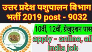 UP Pashumitra Recruitment 2019/UP Pashumitra Vacancy 2019/Pashudhan Vikas Mission Vacancy 2019