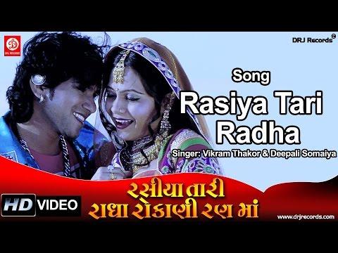 Rasiya Tari Radha Rokani Ranma   Rasiya Tari Radha Rokani Ranma   Vikram Thakor and Deepali Somaiya