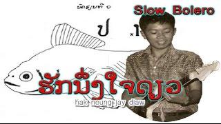 ຮັກນຶ່ງໃຈດຽວ  -  ສີລາວົງ ແກ້ວ  -  Silavong KEO (ver. ~1980) ເພັງລາວ ເພງລາວ เพลงลาว lao song