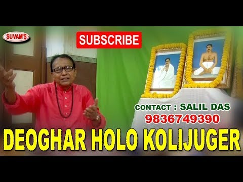 deoghar-holo-kolijuger-||-salil-das-||-nikunja-roy-||-2018