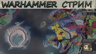 СТРИМ Crusader Kings 2 Warhammer Geheimnisnacht
