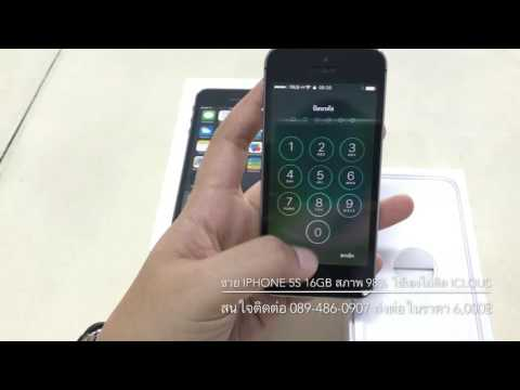 ขาย iphone5s 16gb มือสอง สภาพ 98%