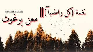 اجمل نغمة اسلامية ||كن راضيآ\°°