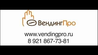 ВендингПро - вендинг автоматы(ВендингПро http://www.vendingpro.ru - это более 8 лет работы на рынке вендинга в Санкт-Петербурге. Более 1000 обустроенных..., 2014-10-17T08:57:41.000Z)