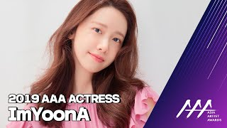 ★2019 Asia Artist Awards (2019 AAA) Actress LIMYOONA★