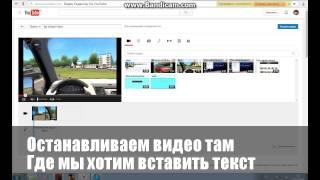 [Текстовый видео урок] Как вставить текст в видео без программ.