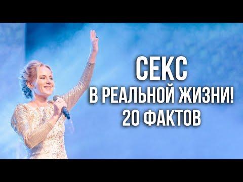 СЕКС В РЕАЛЬНОЙ ЖИЗНИ! 20 ФАКТОВ. Салтаненко
