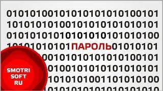 Узнайте насколько надежный у вас пароль