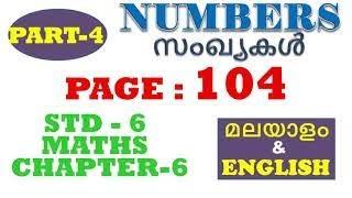 Download class 6 maths chapter6 numbers page 104 std 6 sankhyakal kerala 6th class maths page 104 AV Tech Edu