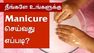 How to manicure at home ? - Easy Steps To Do A Perfect Manicure At Home - Tamil Beauty Tips