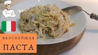 Паста с Курицей и Грибами в Сливочном Соусе!! Pasta with Chicken and Mushrooms in a Creamy Sauce!!