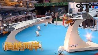 《海峡两岸》 20190824| CCTV中文国际