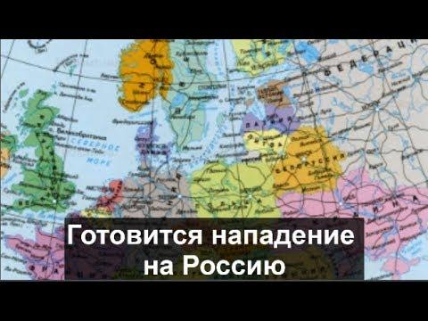 Готовится нападение на Россию. №986