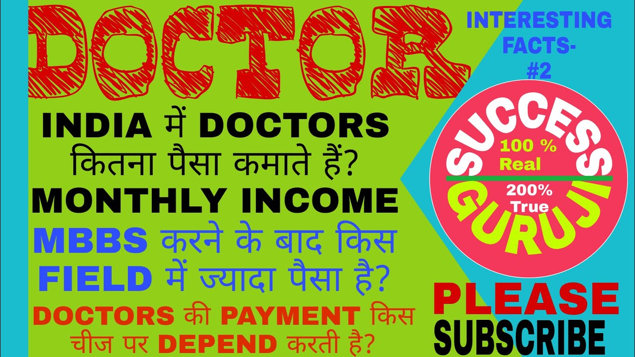 INTERESTING FACTS - #2 INDIAN DOCTORS MONTHLY INCOME| salary of mbbs  doctors in government hospitals