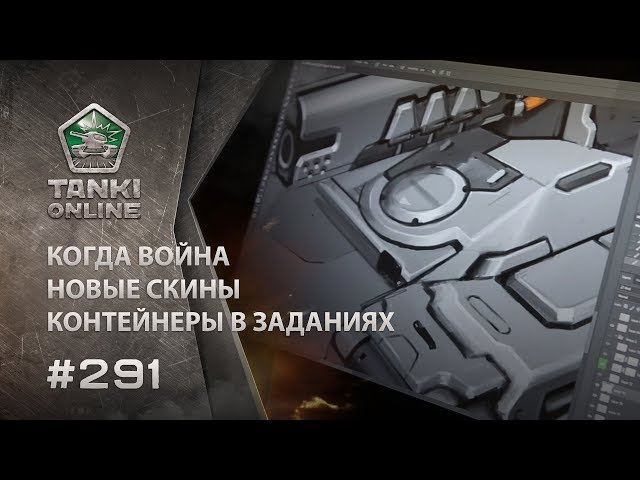 ТАНКИ ОНЛАЙН Видеоблог №291