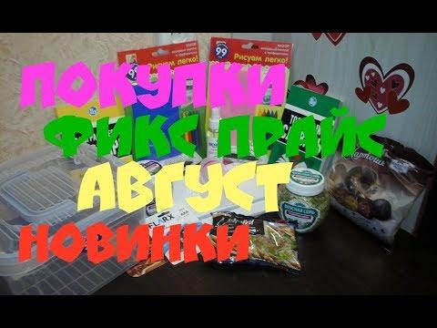 Покупки в фикс прайс - YouTube