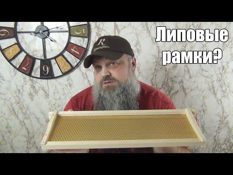 Пчеловодные рамки из липы?